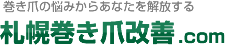 札幌巻き爪治療改善専門サービス
